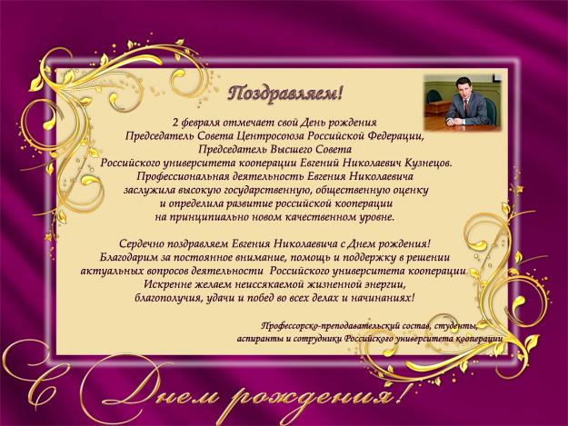 Поздравление с днем рождения главе района мужчине в стихах красивые