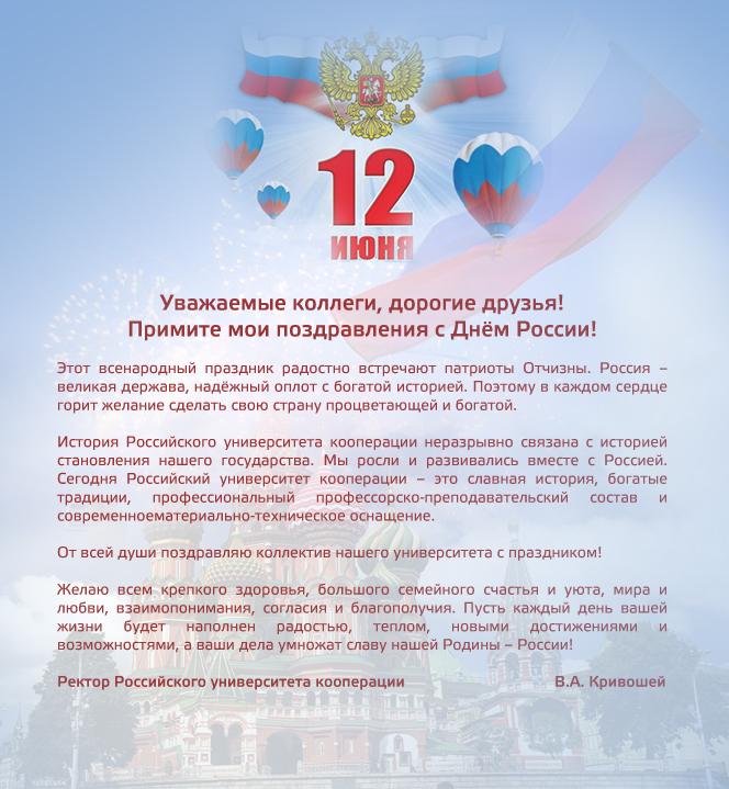 Поздравления коллективу с днем россии